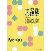 図説 教養心理学 増補第2版 [単行本]