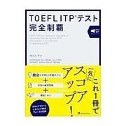 TOEFL ITPテスト完全制覇 [単行本]