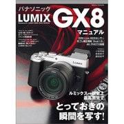 パナソニック LUMIX GX8 マニュアル [ムックその他]