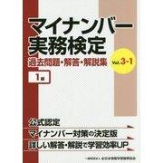 マイナンバー実務検定過去問題・解答・解説集〈VOL.3-1〉1級 [単行本]