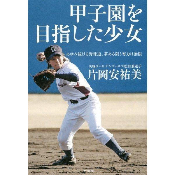 甲子園を目指した少女―あゆみ続ける野球道、夢ある限り努力は無限 [単行本]