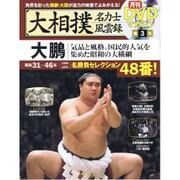 大相撲名力士風雲録(3) [ムックその他]