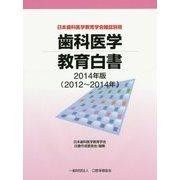 歯科医学教育白書〈2014年版(2012~2014年)〉 [単行本]