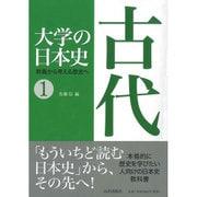 大学の日本史 1 古代-教養から考える歴史へ [単行本]