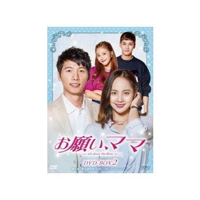 お願い、ママ DVD-BOX2 [DVD]