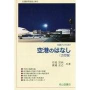 空港のはなし 2訂版 (交通ブックス) [全集叢書]