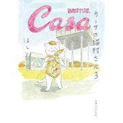 カーサの猫村さん 3 [単行本]