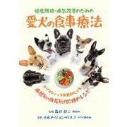 健康維持・病気改善のための愛犬の食事療法 [単行本]