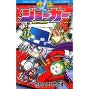 怪盗ジョーカー<22>(コロコロコミックス) [コミック]
