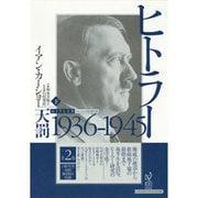 ヒトラー〈下〉1936-1945天罰 [単行本]
