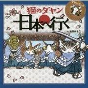ダヤン・コミック 猫のダヤン日本へ行く [単行本]