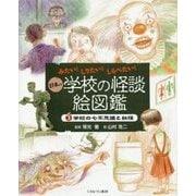 みたい!しりたい!しらべたい!日本の学校の怪談絵図鑑〈3〉学校の七不思議と妖怪 [全集叢書]