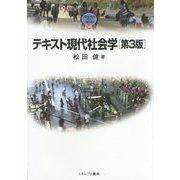 テキスト現代社会学 第3版 (MINERVA TEXT LIBRARY〈30〉) [全集叢書]