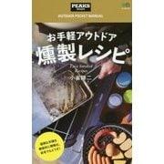 お手軽アウトドア燻製レシピ(PEAKS BOOKS―OUTDOOR POCKET MANUAL) [単行本]