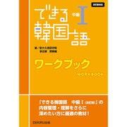 できる韓国語 中級 1 ワークブック [単行本]