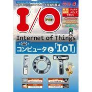 I/O (アイオー) 2016年 04月号 [雑誌]
