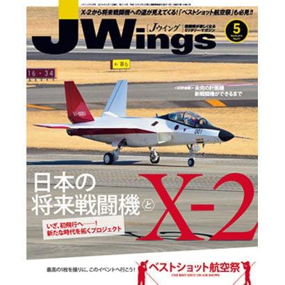 J Wings (ジェイウイング) 2016年 05月号 No.213 [雑誌]