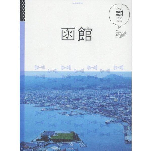 函館(マニマニ―北海道〈2〉) [単行本]