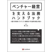 ベンチャー経営を支える法務ハンドブック Law Handbook of the Management of a Venture Business [単行本]