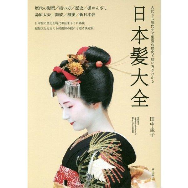 日本髪大全―古代から現代まで髪型の歴史と結い方がわかる [単行本]