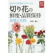 切り花の鮮度・品質保持 基礎と実践―日持ちが消費のカギになる(農業の知識) [単行本]