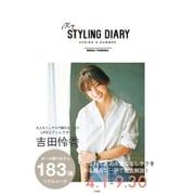 吉田怜香スタイリングブック『my STYLING DIARY SPRING & SUMMER』 [単行本]