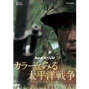 NHKスペシャル カラーでみる太平洋戦争 ~3年8か月・日本人の記録~
