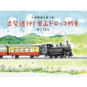 出発進行!里山トロッコ列車―小湊鐵道沿線の旅 [絵本]