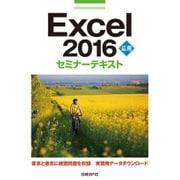 Excel2016応用セミナーテキスト [単行本]