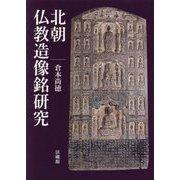 北朝仏教造像銘研究 [単行本]