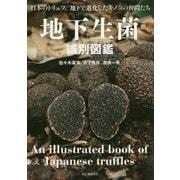 地下生菌識別図鑑―日本のトリュフ。地下で進化したキノコの仲間たち [単行本]