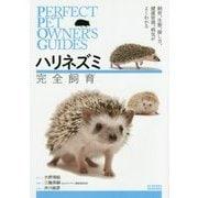 ハリネズミ 完全飼育(PERFECT PET OWNER'S GUIDES) [単行本]