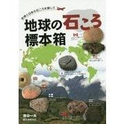 地球の石ころ標本箱―世界と日本の石ころを探して [全集叢書]