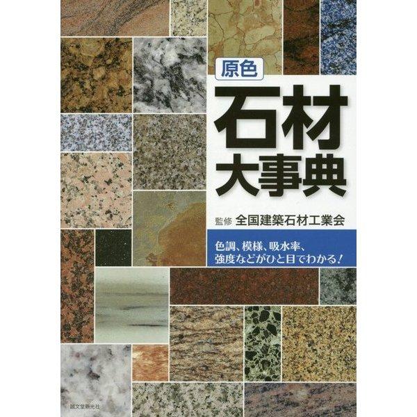 原色石材大事典―色調、模様、吸水率、強度などがひと目でわかる! [事典辞典]
