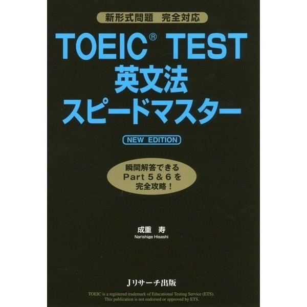 TOEIC TEST英文法スピードマスター NEW EDITION―新形式問題完全対応 [単行本]