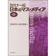 ゼミナール 日本のマス・メディア 第3版 [単行本]