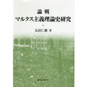 論戦マルクス主義理論史研究 [単行本]