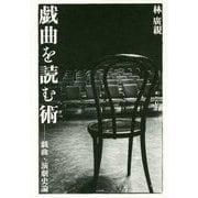 戯曲を読む術(すべ)―戯曲・演劇史論 [単行本]