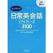 ネイティブ日常英会話リアルフレーズ3100―CD3枚付 [単行本]