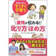 NHK Eテレ「すくすく子育て」 愛情が伝わる!叱り方ほめ方 [単行本]