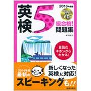 CD付 英検5級合格!問題集〈2016年度版〉 [単行本]
