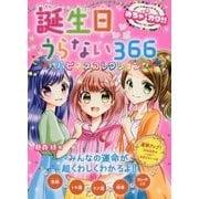 誕生日うらない366 ハピネスコレクション(めちゃカワ!!) [単行本]