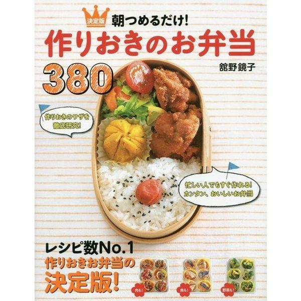 朝つめるだけ!作りおきのお弁当380―決定版 [単行本]