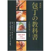 包丁の教科書―定番の和食141レシピも紹介 新装版 [単行本]