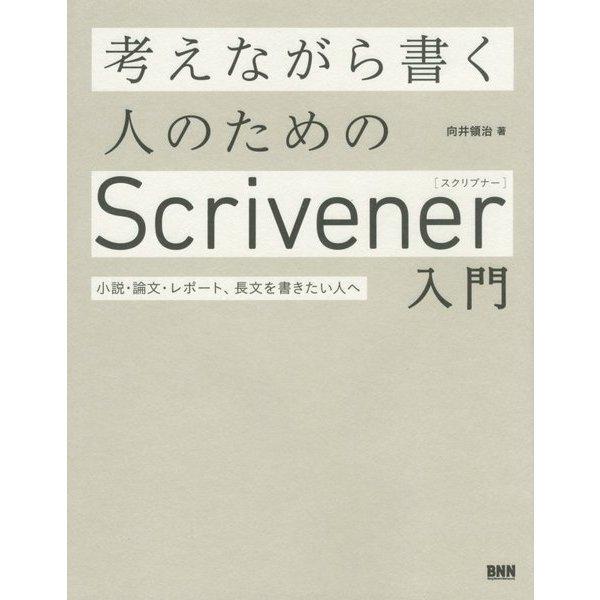 考えながら書く人のためのScrivener入門―小説・論文・レポート、長文を書きたい人へ [単行本]