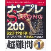 ナンプレSTRONG200 超難問〈1〉 [単行本]
