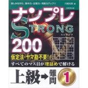 ナンプレSTRONG200 上級→難問〈1〉 [単行本]