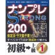 ナンプレSTRONG200 初級→上級〈1〉 [単行本]