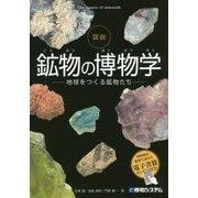 図説 鉱物の博物学―地球をつくる鉱物たち [単行本]