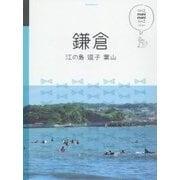 鎌倉 江の島 逗子 葉山(マニマニ―関東〈3〉) [単行本]